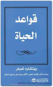 تحميل كتاب قواعد الحياة - ريتشارد تمبلر pdf