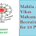 Mahila Arthik Vikas Mahamandal Recruitment for 33 Posts.