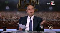 برنامج كل يوم حلقة السبت 10-12-2016 مع عمرو اديب