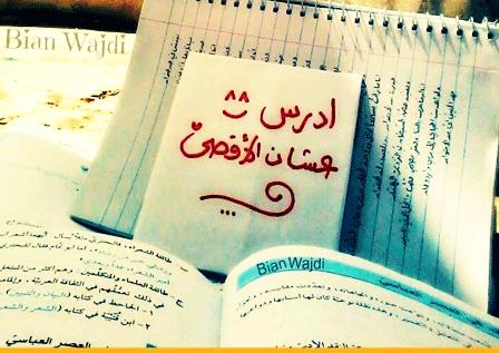 ندرس نتعب كي نتعلم أحمد زكي أبو بكر