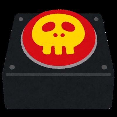 爆破スイッチのイラスト(押された状態)