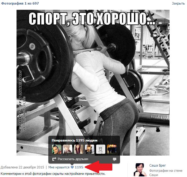 Убрать лайк к записи Вконтакте