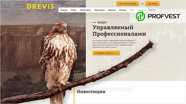 Drevis обзор и отзывы HYIP-проекта