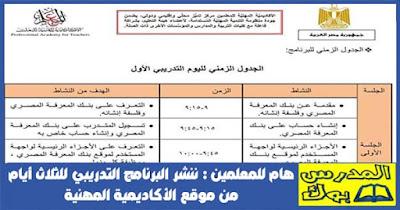 برنامج تدريب الترقي طوال الثلاثة أيام رسميا من موقع الأكاديمية
