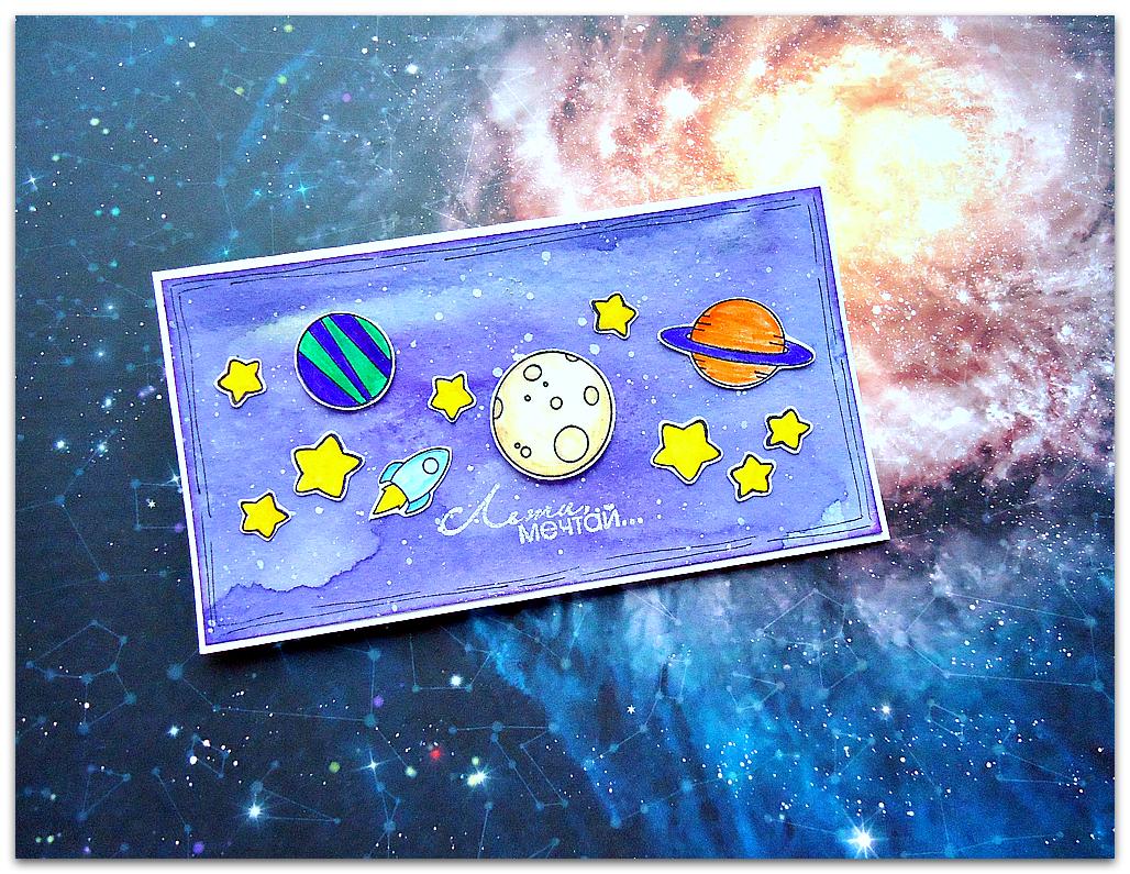 Днем, с днем рождения мужчине открытки космические