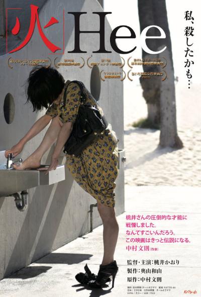 Sinopsis Film Jepang Terbaru : Hee (2016)