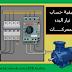 طريقة حساب تيار البدء للمحرك عند توصيله بشكل مباشر مع مصدر الكهرباء