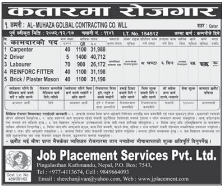 Jobs For Nepali In Qatar Salary -Rs.40,712/