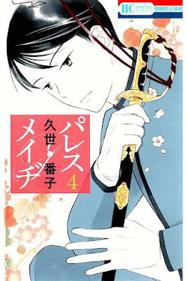 パレス・メイヂ 第01-04巻 [Palace Meidi vol 01-04] rar free download updated daily