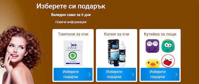 https://www.lentiamo.bg/razlichni-i-idealni-bezplatni-produkti.html