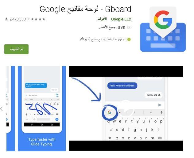 تطبيق-لوحة-مفاتيح-جوجل
