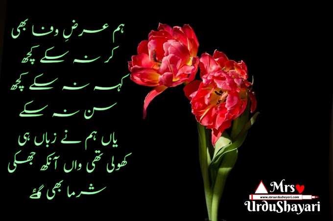 اردو شاعری عشق، اردو شاعری دو لائن، اردو شاعری محبت، Awesome Shayari Images love, Urdu Shayari, Best collection of Urdu Shayari Images