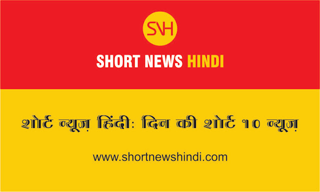 SHORT NEWS HINDI TOP 10