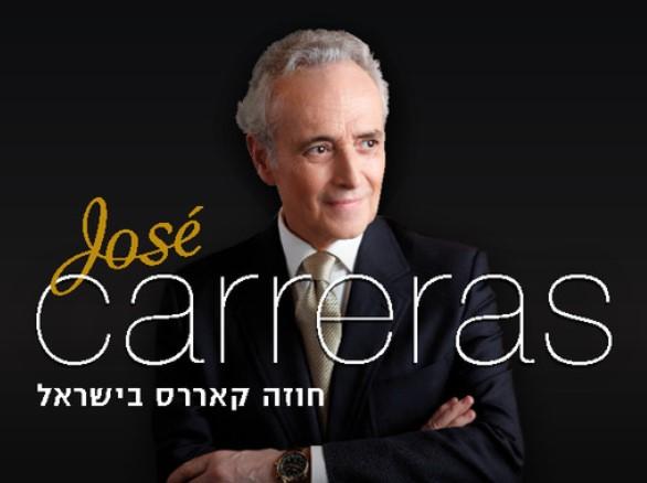 חוזה קאררס בישראל - יוני 2018