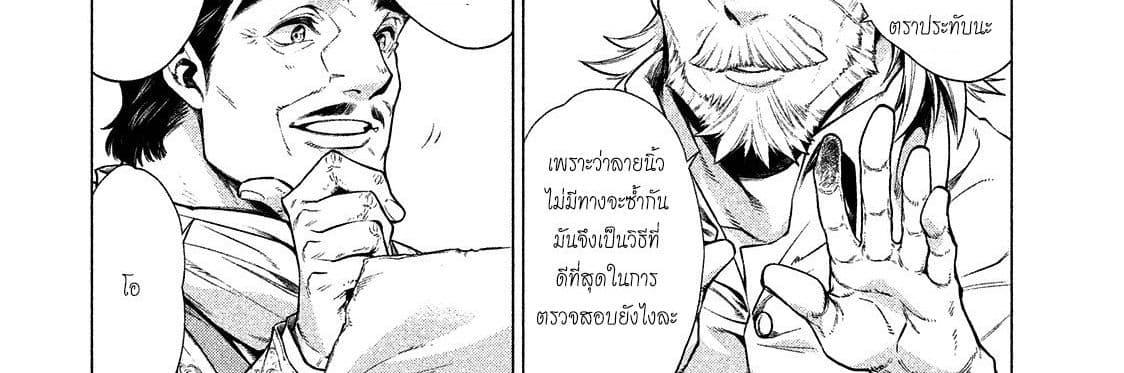อ่านการ์ตูน Henkyou no Roukishi - Bard Loen ตอนที่ 8 หน้าที่ 32