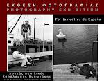 """photography exhibition """"POR LAS CALLES DE ESPAÑA"""" l.vasilikos-ch.kydonakis"""