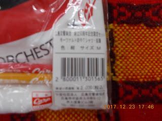 未使用品のカープTシャツは1590円はMサイズです。