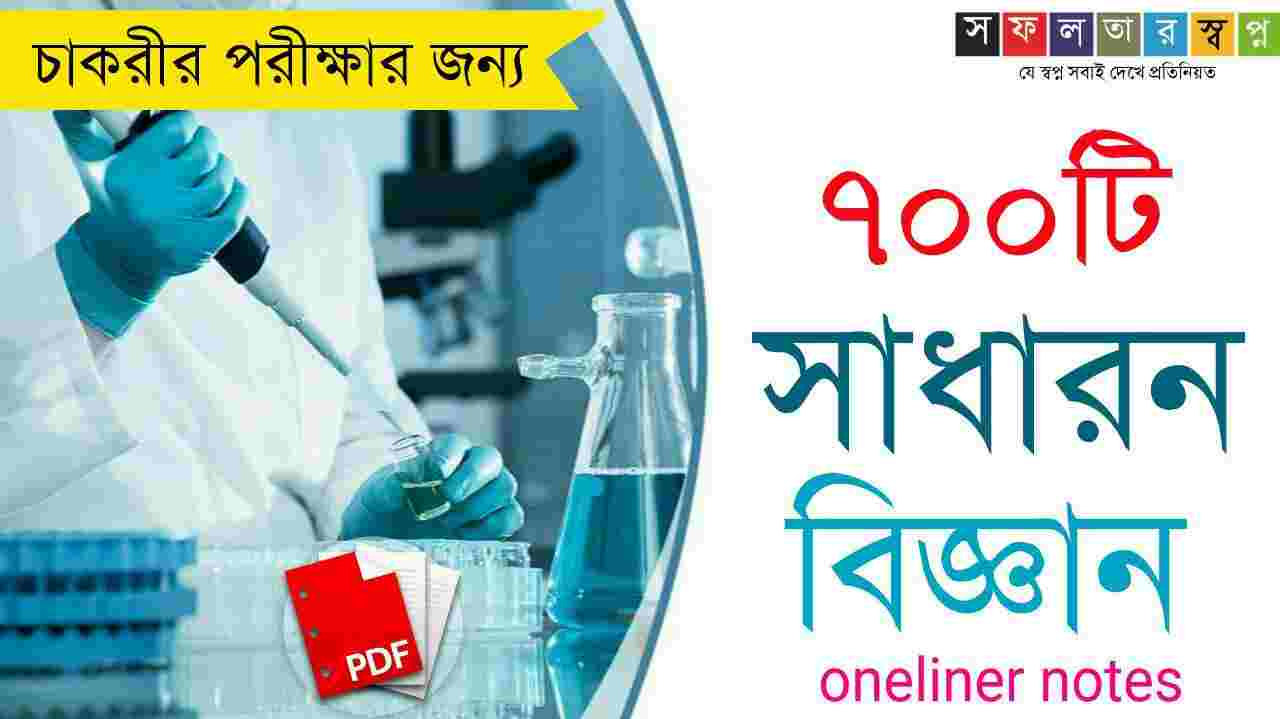 700 General Science Questions Answers in Bengali PDF for WBCS,SSC,RRB,PSC