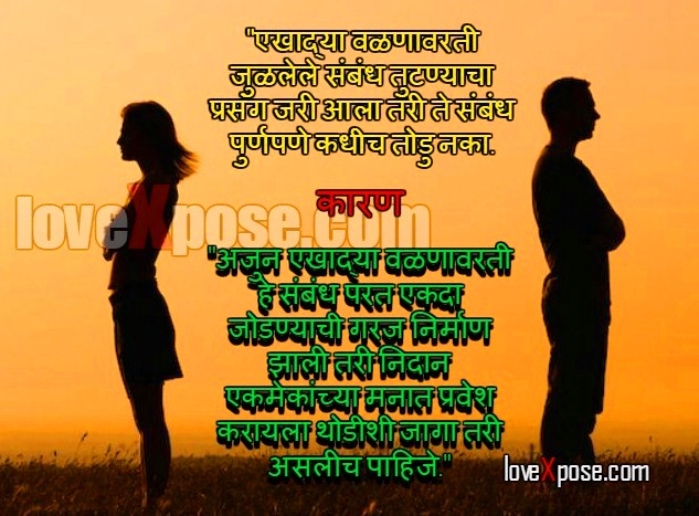 Free Download Sad Life Quotes Images In Marathi - life quotes