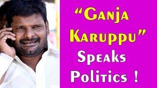 Ganja Karuppu Speaks Politics !
