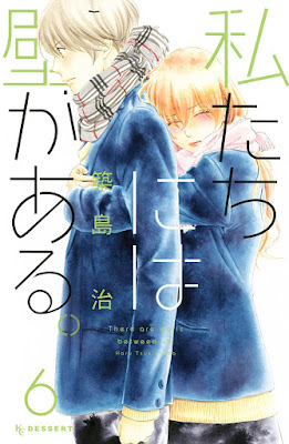 [Manga] 私たちには壁がある。 第01-06巻 [Watashi-tachi ni wa Kabe ga Aru. Vol 01-06] Raw Download