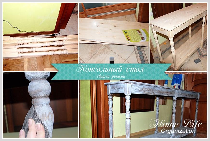 DIY Console table: Как сделать консольный стол своими руками