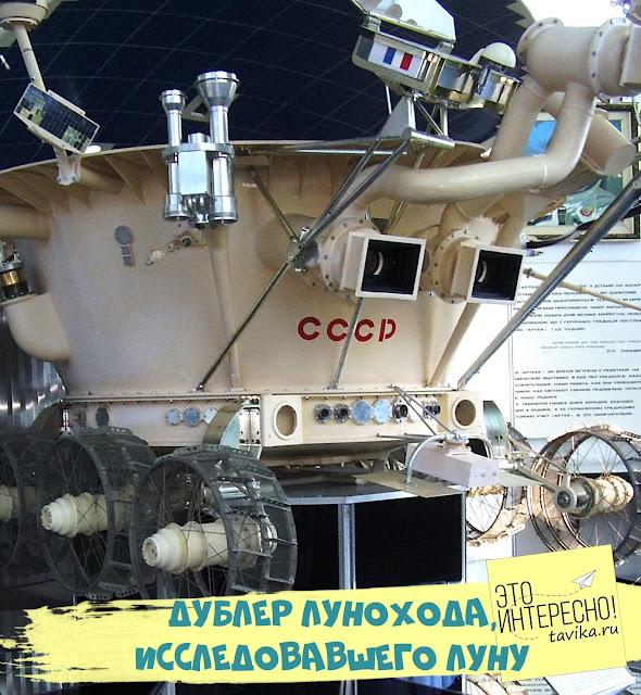 """луноход из Музея космонавтики в """"Артеке"""""""