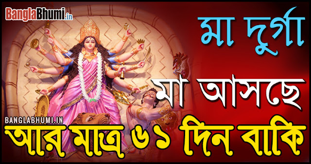 Maa Durga Asche 61 Din Baki - Maa Durga Asche Photo in Bangla