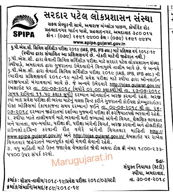 SPIPA Entrance Test for Training of Civil Services (IAS