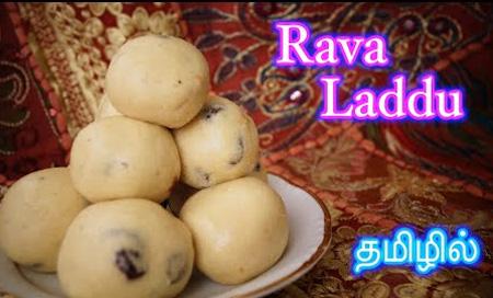 Rava Laddu | – in Tamil Rava Ladoo | Suji (Sooji) Ladoo | Ravai Laddu