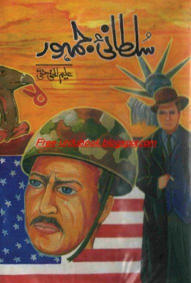 ay mohabat teri khatir nazia kanwal nazi urdu books downloading islamic books novels