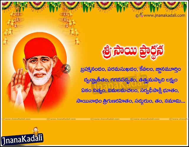 HERE IS Shiridi Saibaba Telugu Quotations, Shri Sai Baba Telugu Quotes, Spiritual Quotes, Shiridi Sai Baba Images with quotes, God Sai Baba Inspiring Words in Telugu Language, Good Sai Baba Nice Messages Online, Best Tel;ugu Sai Baba Online Songs Lines and Messages Online, Shiridi Sai Baba Telugu Quotes, Shirdi Sai Baba Sayings,Top Telugu Sai baba Quotations online, Telugu Sai Baba vachanam, Telugu Sai baba Prayer Images, Sai Baba Inspiring Quotes in Telugu Language, Top and Best Telugu Language Sai Prayer Messages and Greetings, Top Telugu Sai Baba Motivated Quotes and Images, Sai baba Best Telugu Songs and Thoughts.