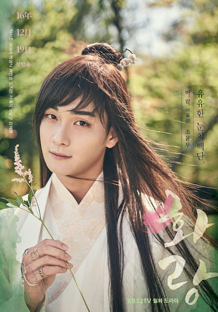 Hwarang The Beginning Jo Yoo Won