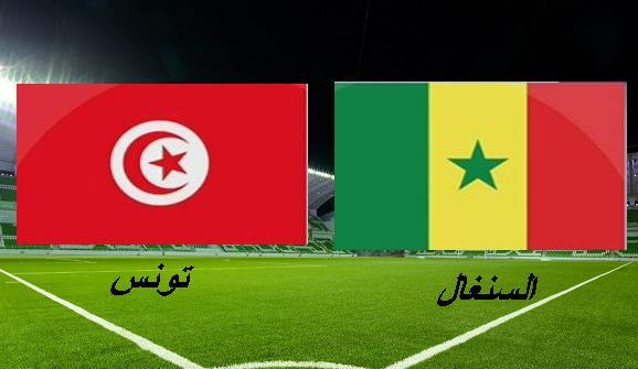مشاهدة مباراة تونس والسنغال اليوم 15-1-2017 والقنوات الناقلة