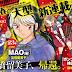 MAO: Nuevo manga de Rumiko Takahashi, será lanzado en mayo