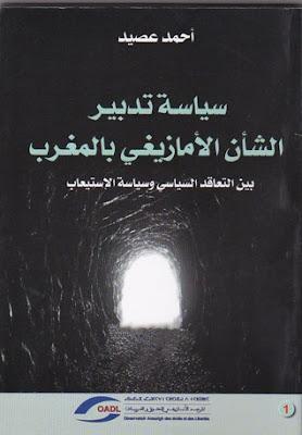 سياسة تدبير الشأن الأمازيغي بالمغرب