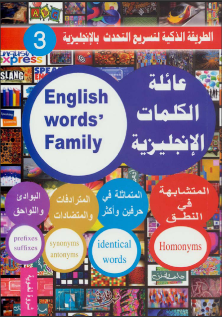 الطريقه الذكيه لتسريع التحدث باللغه الانجليزيه