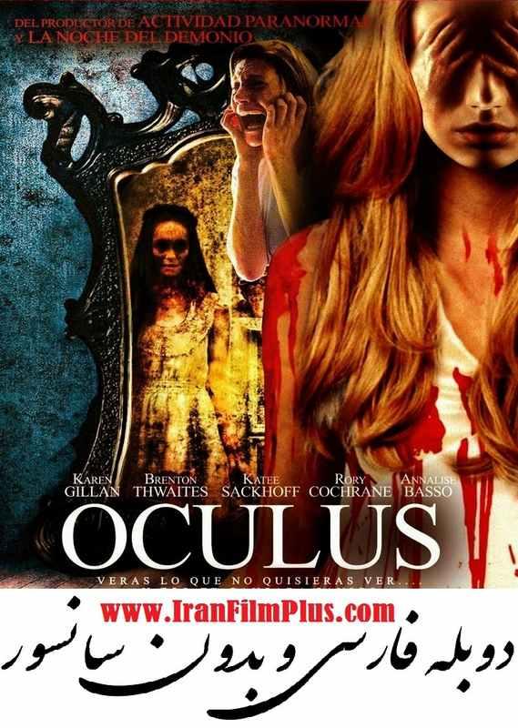 فیلم دوبله: نورگیر (2013) Oculus