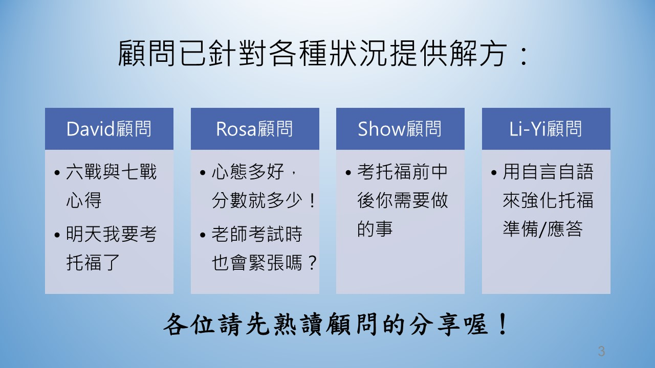 SK2 TOEFL Consultant Group: 考試容易失常?考試當天行程規劃(Ryan)