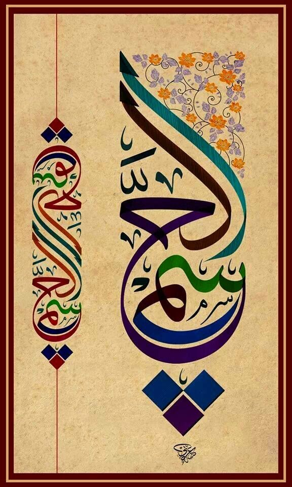 Arabic Rules of arabic calligraphy