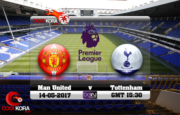 مشاهدة مباراة توتنهام ومانشستر يونايتد اليوم 14-5-2017 في الدوري الإنجليزي
