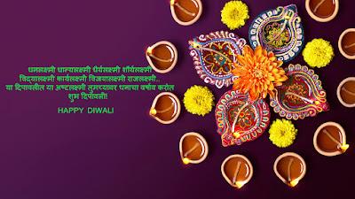 happy-diwali-marathi-font-2018