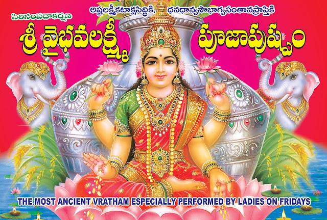 వైభవ లక్ష్మీ వ్రతం ఫోటో యంత్రంతో | Vaibhava Lakshmi Vratam | GRANTHANIDHI | MOHANPUBLICATIONS | bhaktipustakalu