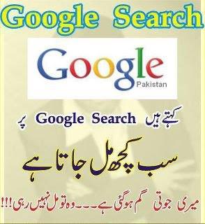 Funny Google Search Joke in Urdu ~ Information News