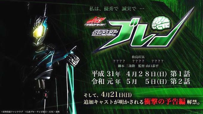 Drive Saga: Kamen Rider Brain Official Teaser Trailer, Jadwal Penayangan Terungkap