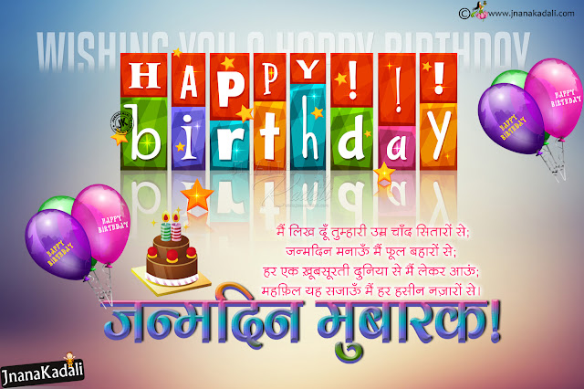 Latest Hindi Happy Birthday Shayari And Quotes Greetings,Happy Birthday Quotes Greetings In Marathi Language,Latest Hindi language Happy Birthday Shayari for Best Friends Online, birthday hindi e-cards online, Hindi nice Happy Birthday ,nice Happy Birthday Sayings and Nice Greetings online, Happy Birthday wishes messages in Hindi, Top Hindi Language Happy Birthday wishes