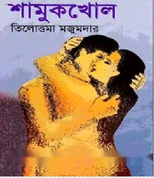 Kamasutra Book Pdf Bangla