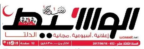 جريدة وسيط الدلتا عدد الجمعة 16 يونيو 2017 م