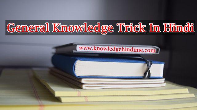 GK Trick : सामान्य ज्ञान याद करने की ट्रिक (General Knowledge In Hindi)