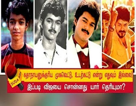 Vijay25 | 25 Years Of Vijayism